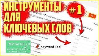 Инструмент подбора тегов ютуб /  Где найти ключевые слова для канала? /  Мутаген и Keyword Tool