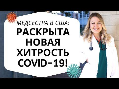 #32 Медсестра в США: РАСКРЫТА НОВАЯ ХИТРОСТЬ КОРОНАВИРУСА! Атака на иммунную систему!