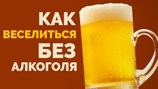 Как веселиться без алкоголя thumbnail