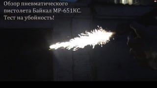 Обзор пневматического пистолета Байкал МП-651КС. Тест на убойность!!!