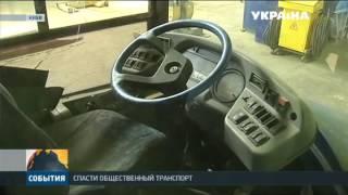 У автобусов и троллейбусов, которые Киев закупил к Евро-2012, протекает крыша и разлазится обшивка(, 2016-07-19T17:26:39.000Z)