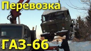 ГАЗ 66, погрузка и перевозка на КАМАЗе манипуляторе