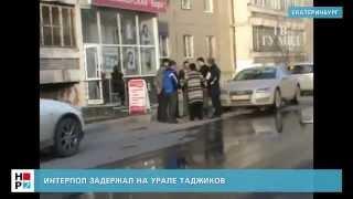 Интерпол задержал на Урале таджиков