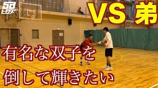 【激闘】VSスーパー双子ブラザーズ弟!!【1on1】