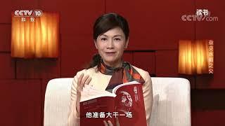 《读书》 20191213 李洪文 《袁隆平 中国神农的世界传奇》 杂交水稻之父| CCTV科教