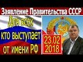 Заявление Правительства СССР. Для всех кто выступает от имени РФ - 23.03.2018