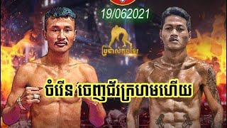 ចុម អេលីត ចំរើន បែកបាត់ហើយ, អេលីត ចំរើន vs វ៉ាន់ វឿន, 19-06-2021, Kun Khmer
