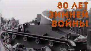 Зимняя война. 80 лет со дня начала советско-финской войны