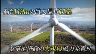 【岩手県企業局】~星風の丘~ 高森高原風力発電所 建設紹介映像