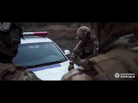 ГУ НП в Хмельницькій області: Спецпідрозділ КОРД поліції Хмельницької області