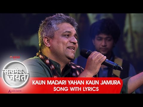 Kaun Madari Yahan Kaun Jamura  Song with Lyrics  Satyamev Jayate 2
