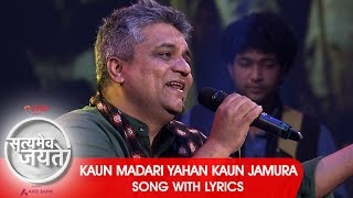 Kaun Madari Yahan Kaun Jamura - Song with Lyrics - Satyamev Jayate 2
