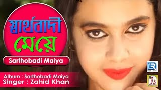 SARTHOBADI MAIYA ZAHID KHAN Mp3 Song Download