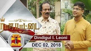 Rajapattai 02-12-2018 Thanthi tv Show