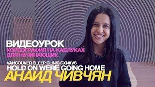 Видеоурок танцев на каблуках для начинающих\ HOLD ON WERE GOING HOME\Анаид Чивчян