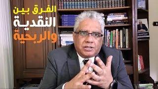 الفرق بين الربح والنقدية | عيادة الشركات | د. إيهاب مسلم