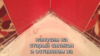 как удалить старый силикон(, 2013-07-24T19:41:36.000Z)