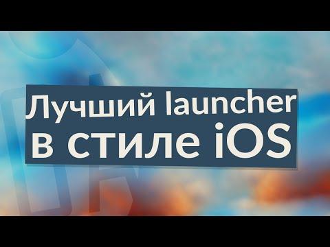 Лучший лаунчер в стиле iOS (iPhone)
