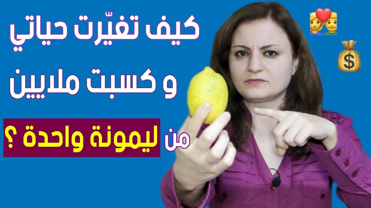 كيف تجلب الحبيب والرزق من ليمونة واحدة ؟
