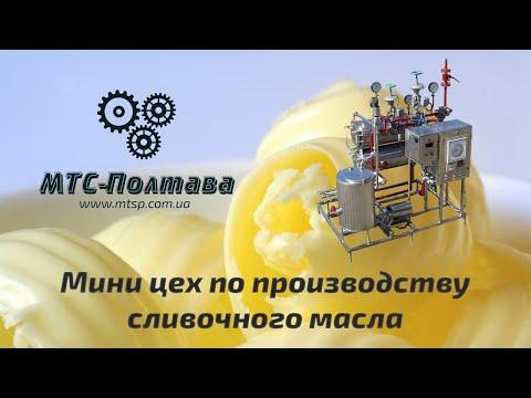 Мини цех по производству сливочного масла