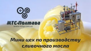 видео производитель сливочного масла