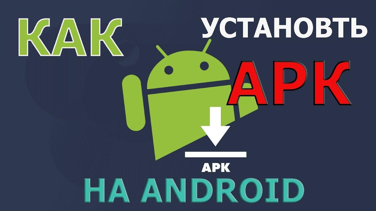 как установить скачанный apk файл