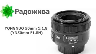 видео YONGNUO YN 50 ММ F1.8 - обзор объектива с АлиЭкспресс
