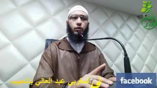 كان يستهزء و الآن يتوسل سبحان مغير الأحوال شاهد مع الراقي المغربي عبد العالي بالحبيب