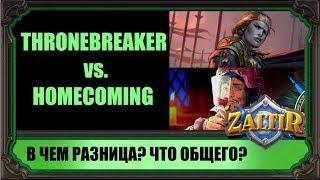GWENT: HOMECOMING vs. THRONEBREAKER. В ЧЕМ РАЗНИЦА? ЧТО ОБЩЕГО? ЧТО ПРОИСХОДИТ?