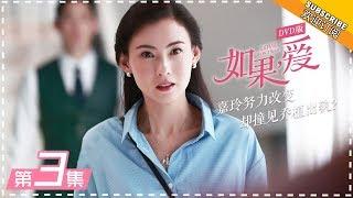 【ENG SUB】DVD版 |《如果,爱》第3集:晴天知晓私生子身世Love Won't Wait EP3【芒果TV独播剧场】