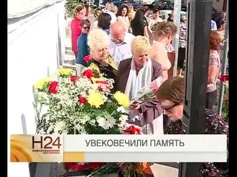 Открыли мемориальную доску в честь Владимира Денисова