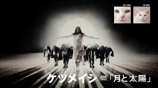 ケツメイシ / 月と太陽 Short Ver.(starring KENTO MORI and MINT crew)