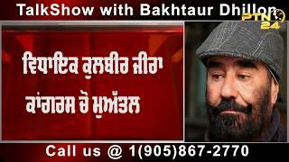 Bhakde Mudde: Live Talk Show with Sukhwinder Singh Chandi And Bakhtaur Dhillon 16-Jan-19: P1