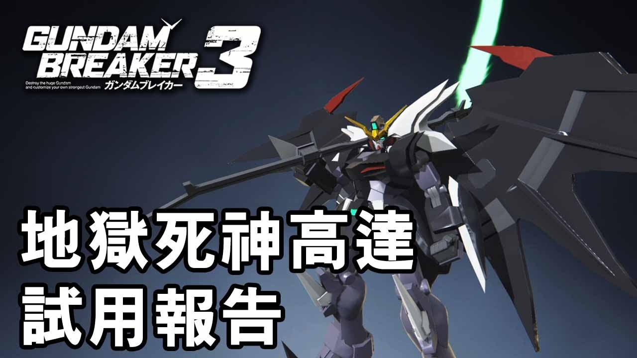 《Gundam Breaker 3》地獄死神高達 試用報告 ( PS4 ) - YouTube