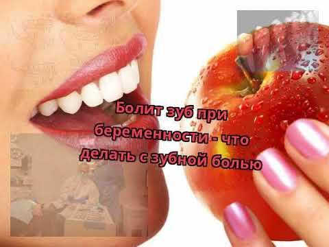 Беременна болит зуб