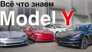 Технические Отличия Model Y/ И чем Tesla снова бьёт ДВС