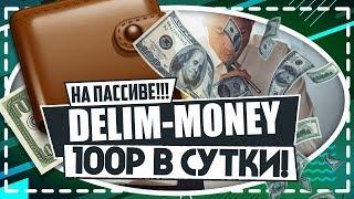 DELIM-MONEY - ПОЗВОЛЯЕТ ЗАРАБОТАТЬ + 500% ЗА МЕСЯЦ ! ЗАРАБОТОК В ИНТЕРНЕТЕ