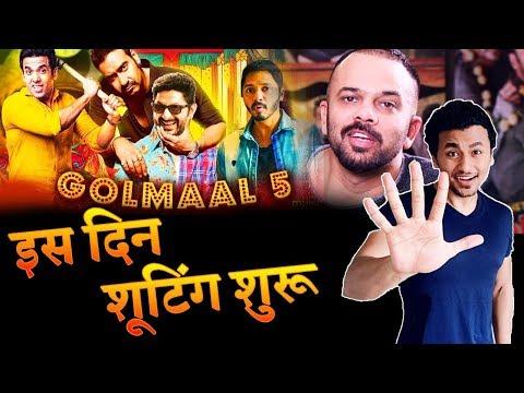 GOLMAAL 5 की तैयारी शुरू, डायरेक्टर Rohit Shetty का बड़ा खुलासा