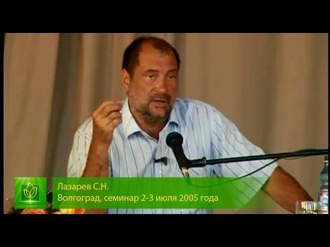 С.Н.Лазарев - Почему