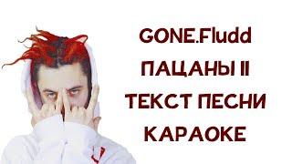 GONE.Fludd - ПАЦАНЫ II // ТЕКСТ ПЕСНИ // КАРАОКЕ // lyrics