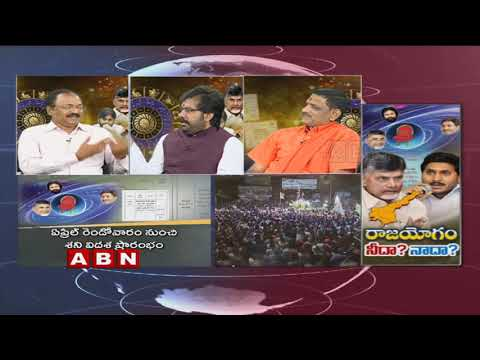 ABN Special Discussion | Astrologers Prediction Over Next CM For AP in 2019 Elections | Part - 2