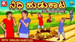 Kannada Moral Stories for Kids - ನಿಧಿ ಹುಡುಕಾಟ   The Treasure Hunt   Kannada Fairy Tales   Koo Koo TV