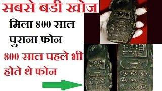 सबसे बड़ी खोज 800 साल पुराना फोने मिला 800 year old mobile phone found in austria