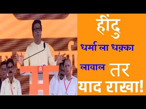 Raj Thackeray Saheb Grand  WEL-COME Entry MUMBAI 2017