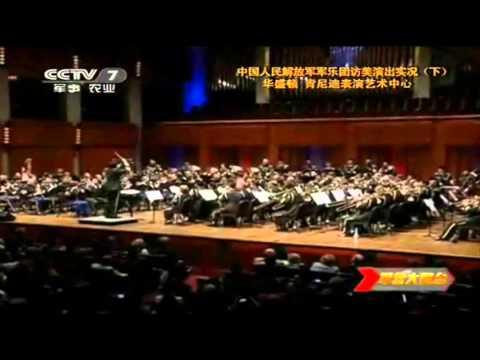 中國人民解放軍軍樂團 & 美国陆军军乐团的 - 歌唱祖國 Ode to Motherland