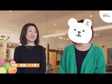 ⑧心理カウンセラー永井あゆみ「ココロノコトノハ×ウロコロン in飯田」 長野tube