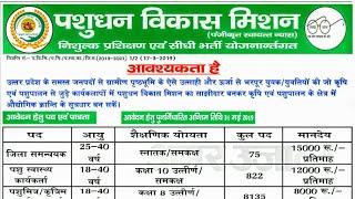 Pashudhan Vikash Mission ( निशुल्क प्रशिक्षण एवम् सीधी भर्ती)