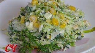 Простой Весенний Салат. Хрустящий и Вкусный! /Simple Spring Salad