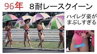 Suzuka8Hours #撮影会 #RQ大賞 説明 96年の鈴鹿8時間耐久レースのキャン...