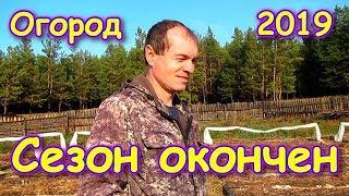 Последние работы на огороде - клубника, теплички, планы, капуста и т.д. (10.19г.) Семья Бровченко.